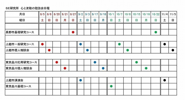 s-SE勉強会日程.jpg