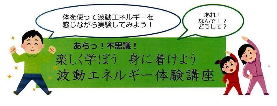 1.12波動体験会.jpg
