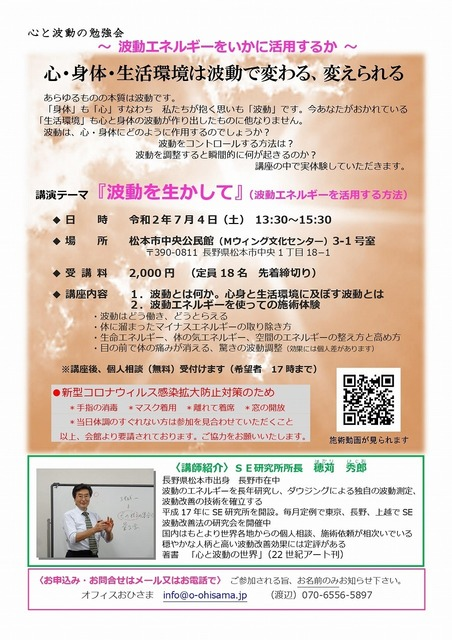 ★勉強会チラシ松本市5_4完成_page-0001.jpg