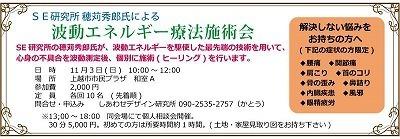 ヒーリング体験会11.3.jpg